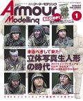月刊アーマーモデリング2020年1月号