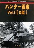 ガリレオ出版グランドパワー 2021年6月号別冊 パンター戦車 Vol.1 [D型]