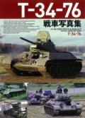 ホビージャパン T-34-76戦車写真集