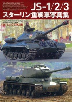 画像1: ホビージャパン JS-1/2/3スターリン重戦車写真集