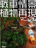 大日本絵画 戦車情景の植物再現マニュアル