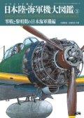 イラストで見る日本陸・海軍機大図鑑(3)