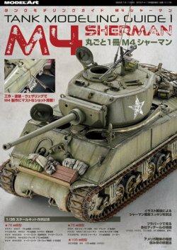 画像1: タンクモデリングガイド M4シャーマン