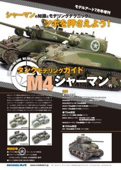 画像2: タンクモデリングガイド M4シャーマン
