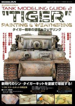 画像1: タンクモデリングガイド 「タイガー戦車の塗装とウェザリング」