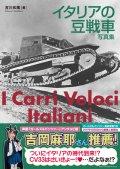 イカロス出版 イタリアの豆戦車 写真集