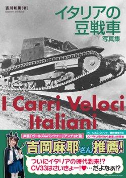 画像1: イカロス出版 イタリアの豆戦車 写真集