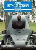 イカロス出版 写真集 BT-42突撃砲【完全版】