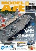 月刊モデルアート 2021年5月号■特集:現代の空母機動部隊