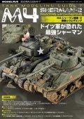 タンクモデリングガイド7 「M4シャーマン戦車-2 塗装とウェザリング」