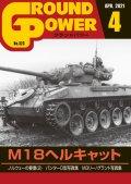 ガリレオ出版[No.323] グランドパワー2021年4月号 M18ヘルキャット
