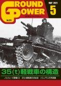 ガリレオ出版[No.324] グランドパワー2021年5月号35(t)軽戦車の構造