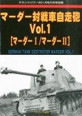 ガリレオ出版グランドパワー 2016年2月号別冊 マーダー対戦車自走砲 Vol.1
