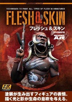 画像1: AKラーニングシリーズ フレッシュ&スキン フィギュア塗装テクニックガイド 日本語翻訳版