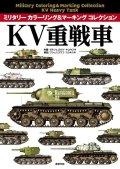 新紀元社 カラーリング&マーキング KV重戦車