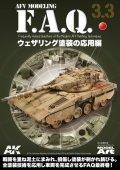 モデルアート AFVモデリングF.A.Q. 3.3 「ウェザリング塗装の応用編」