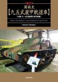 伊太利堂 開発史 九五式装甲軌道車