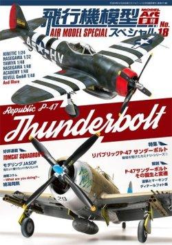画像1: モデルアート社 No.971 飛行機模型スペシャルNo.18