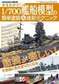 まるわかり!1/700艦船模型の簡単塗装&迷彩テクニック