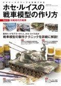 ホセ・ルイスの戦車模型の作り方 Part2:冷戦時代の戦車