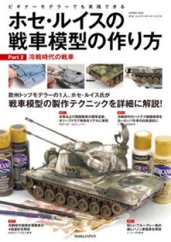 画像1: ホセ・ルイスの戦車模型の作り方 Part2:冷戦時代の戦車