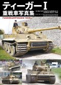 ホビージャパン ティーガーI重戦車写真集