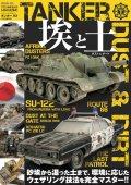 テクニックマガジン タンカー No.03 日本語翻訳版「ダスト & ダート - 埃と土」