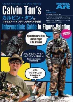 画像1: Model ART カルビン・タンのフィギュア・ペインティングDVD 中級編