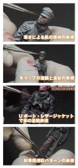 画像2: Model ART カルビン・タンのフィギュア・ペインティングDVD 中級編