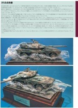 画像2: [PLA DIO003J]ディオラマグ VOL. 3 日本語版