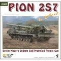 WWP [G043] 2S7ピオン 203mm自走砲 ディティール写真集