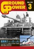 ガリレオ出版[No.277]グランドパワー2018年3月号 重戦車ティーガー(4)