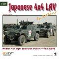WWP [G024] 日 軽装甲機動車 ディティール写真集