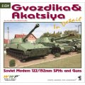 WWP [G034] 露 2S1グヴォズジーカ & 2S3アカーツィヤ 自走榴弾砲 ディティール写真集