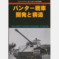 画像1: ガリレオ出版 パンター戦車開発と構造(グランドパワー2014年12月号別冊)