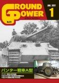 ガリレオ出版[No.272] グランドパワー 2017年1月号パンター戦車A型