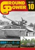 ガリレオ出版[No.281]グランドパワー2017年10月号本誌 重戦車ティーガー(2)