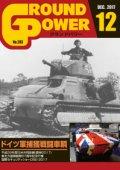 ガリレオ出版[No.283]グランドパワー2017年12月号 ドイツ軍捕獲戦闘車輌