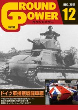画像1: ガリレオ出版[No.283]グランドパワー2017年12月号 ドイツ軍捕獲戦闘車輌