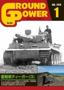 画像1: ガリレオ出版[No.284]グランドパワー2018年1月号 重戦車ティーガー(3)