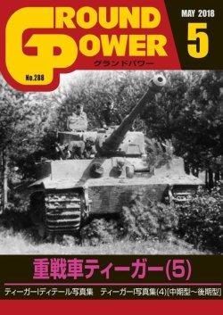 画像1: ガリレオ出版[No.288] グランドパワー2018年5月号 重戦車ティーガー(5)