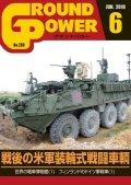 ガリレオ出版[No.289] グランドパワー 2018年6月号 戦後の米軍装輪式戦闘車輌