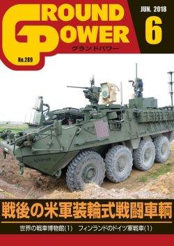画像1: ガリレオ出版[No.289] グランドパワー2018年6月号 戦後の米軍装輪式戦闘車輌