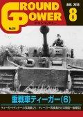 ガリレオ出版[No.291] グランドパワー 2018年8月号 重戦車ティーガー(6)
