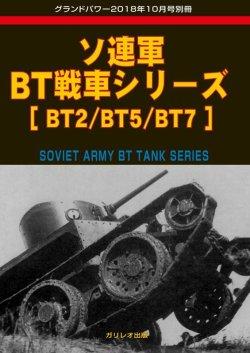 画像1: ガリレオ出版グランドパワー 2018年10月号別冊 ソ連軍BT戦車シリーズ