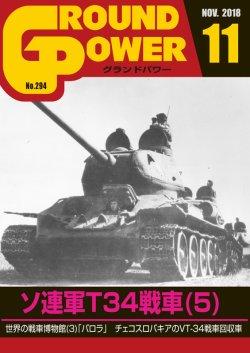 画像1: ガリレオ出版[No.294] グランドパワー 2018年11月号 ソ連軍T34戦車