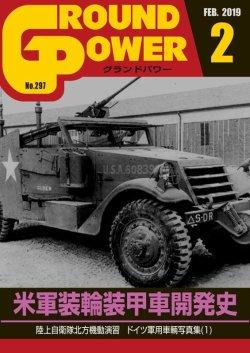 画像1: ガリレオ出版[No.297] グランドパワー 2019年2月号 米軍装輪装甲車開発史