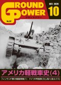 ガリレオ出版[No.317] グランドパワー2020年10月号アメリカ軽戦車史(4)