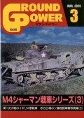 ガリレオ出版[No.310] グランドパワー 2020年3月号 M4シャーマン戦車シリーズ(3)
