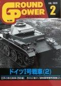 ガリレオ出版[No.309] グランドパワー 2020年2月号 ドイツI号戦車(2)